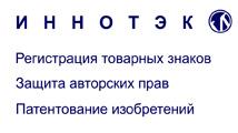 Иннотэк - регистрация товарных знаков.