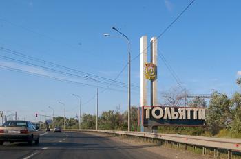 Город Тольятти, Самарская обл.